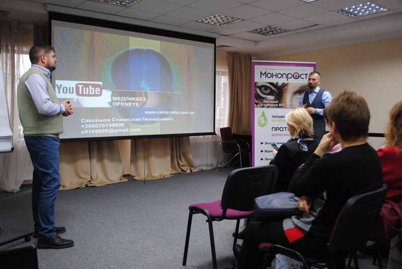 «Клиника Зир» в Житомире провела конференцию по вопросам современного лечения заболеваний зрения